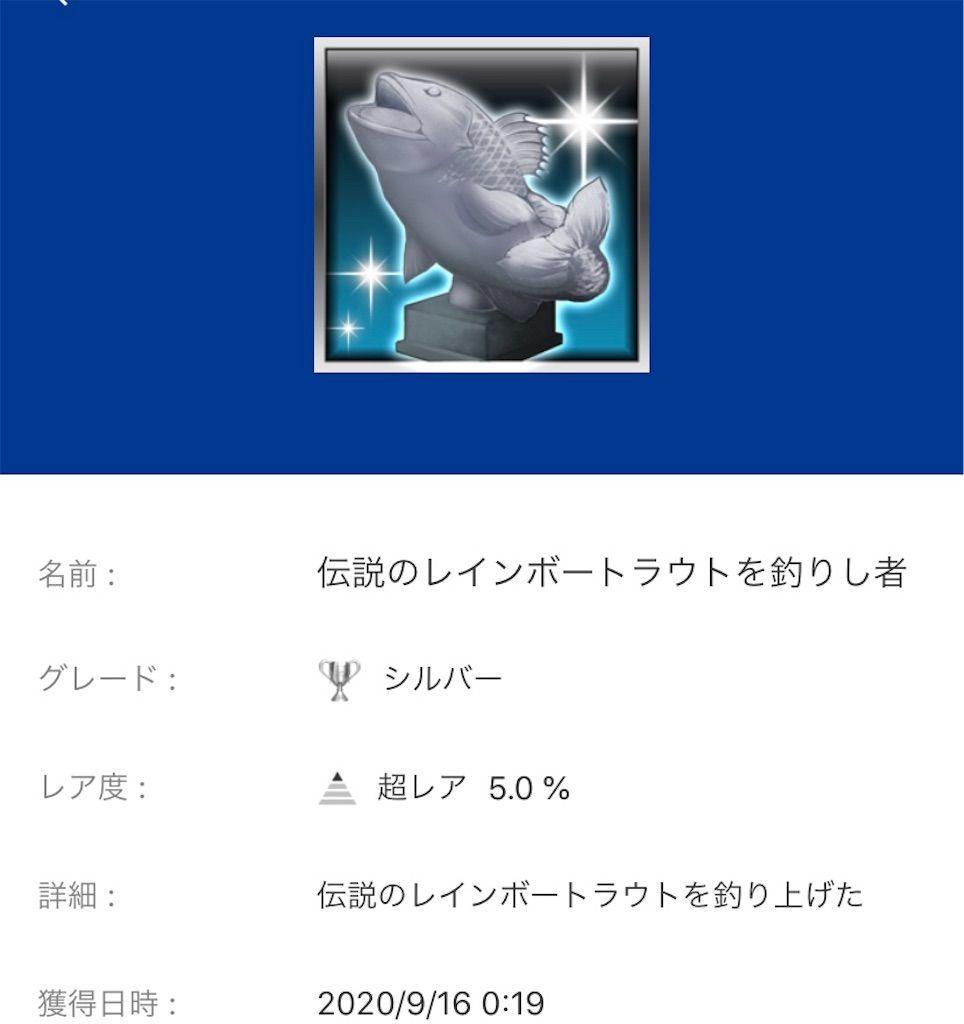f:id:tatsutatsu2150:20200918013750j:plain