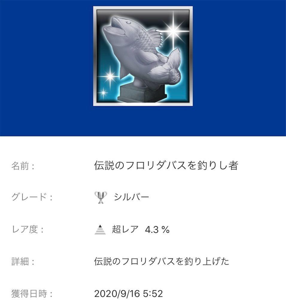 f:id:tatsutatsu2150:20200918014041j:plain