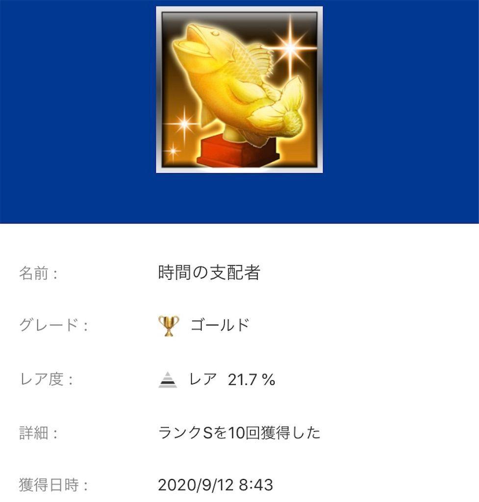 f:id:tatsutatsu2150:20200918014748j:plain