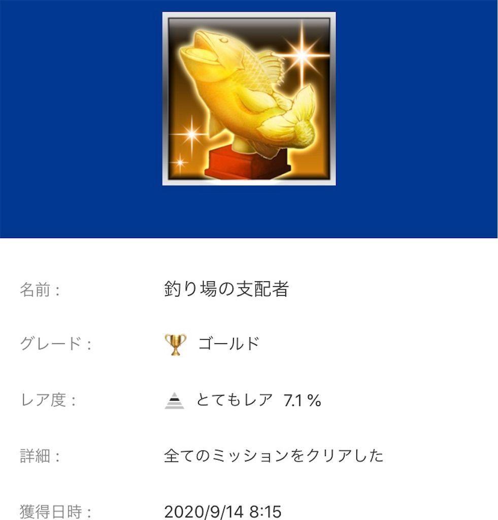 f:id:tatsutatsu2150:20200918015834j:plain