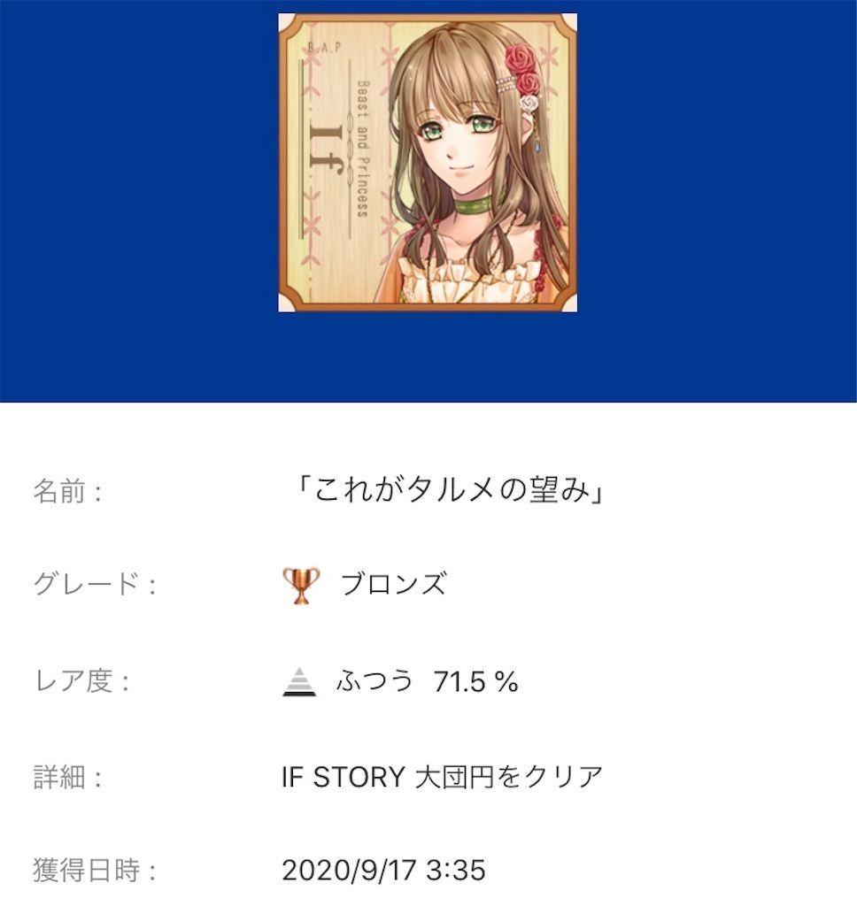 f:id:tatsutatsu2150:20200920075210j:plain