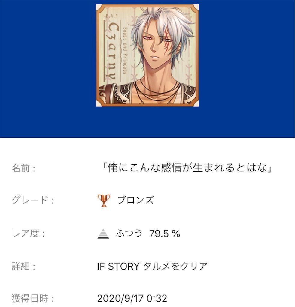 f:id:tatsutatsu2150:20200920075425j:plain