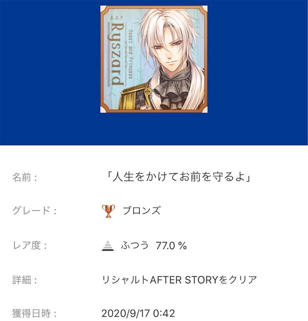 f:id:tatsutatsu2150:20200920075706j:plain