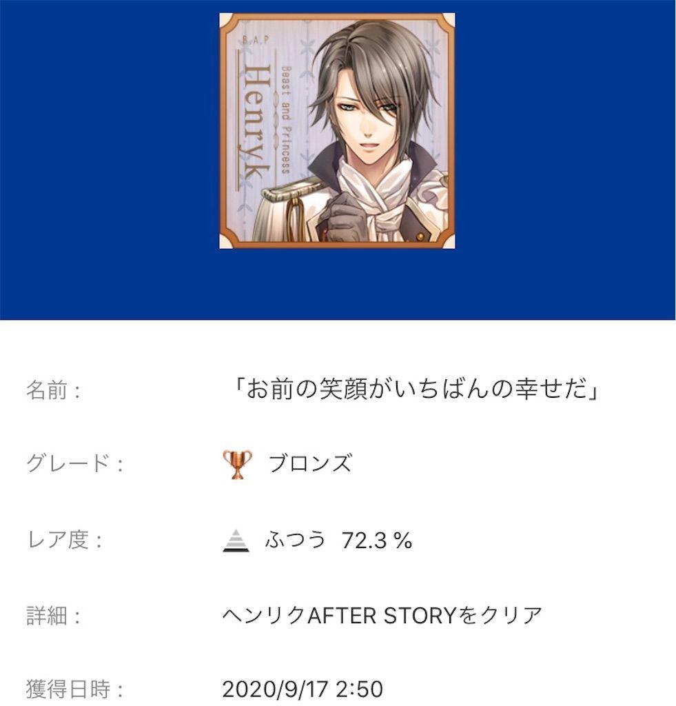 f:id:tatsutatsu2150:20200920080730j:plain