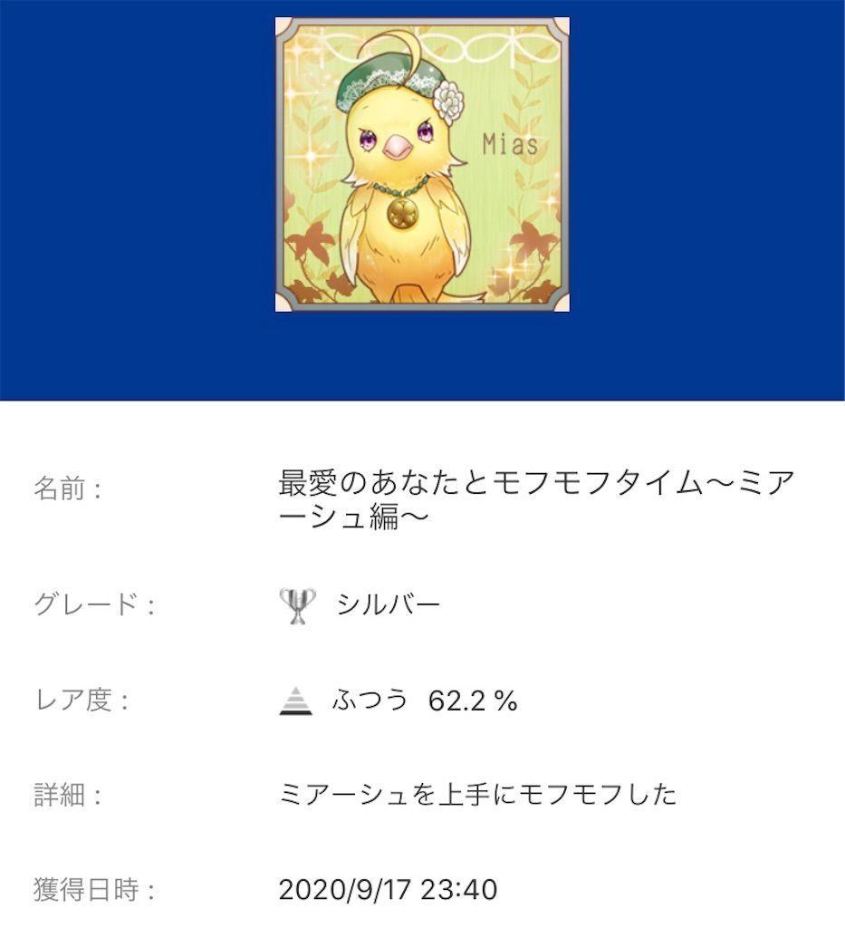 f:id:tatsutatsu2150:20200920082816j:plain