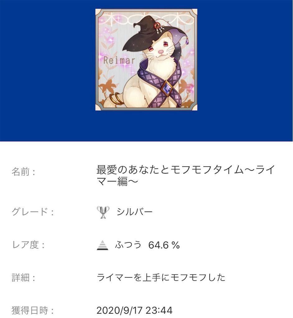 f:id:tatsutatsu2150:20200920083344j:plain
