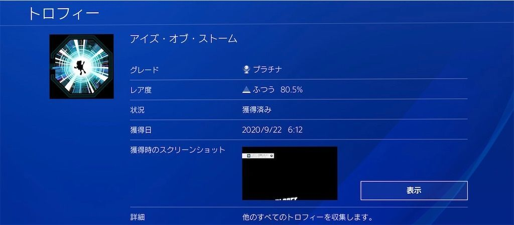 f:id:tatsutatsu2150:20200923080259j:plain