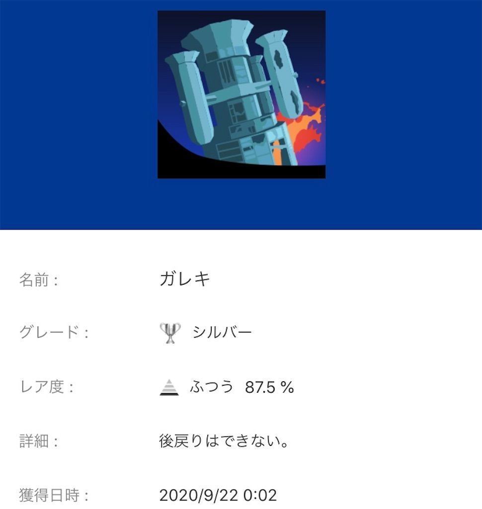 f:id:tatsutatsu2150:20200923081715j:plain