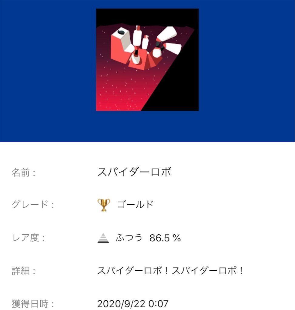 f:id:tatsutatsu2150:20200923081845j:plain