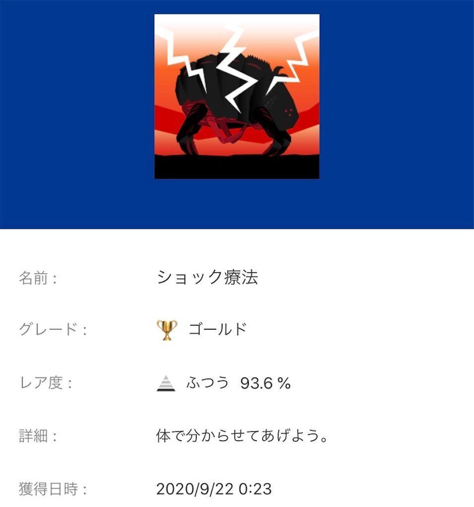 f:id:tatsutatsu2150:20200923082145j:plain