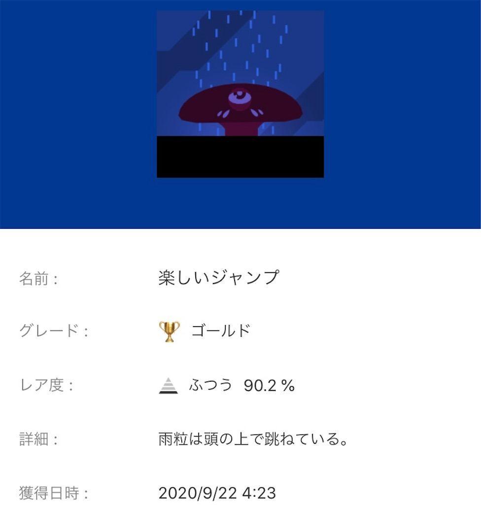 f:id:tatsutatsu2150:20200923082339j:plain