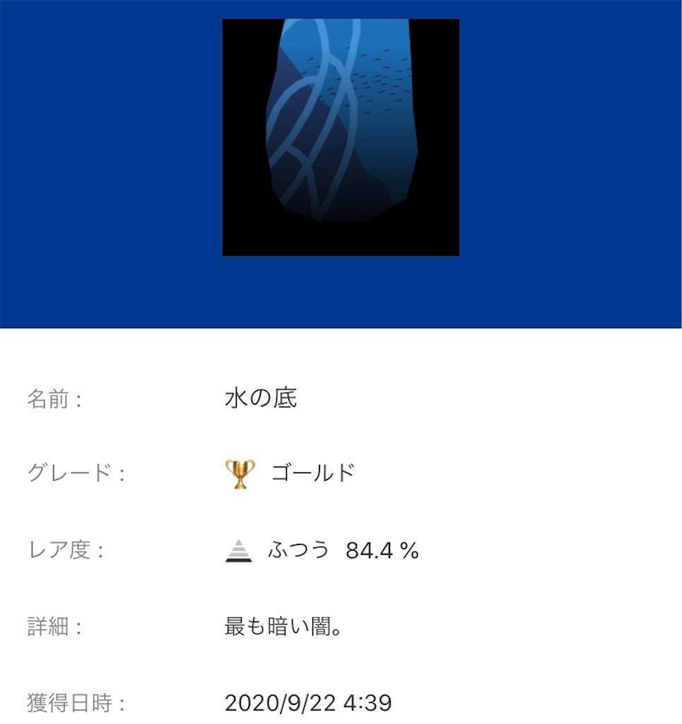 f:id:tatsutatsu2150:20200923082448j:plain