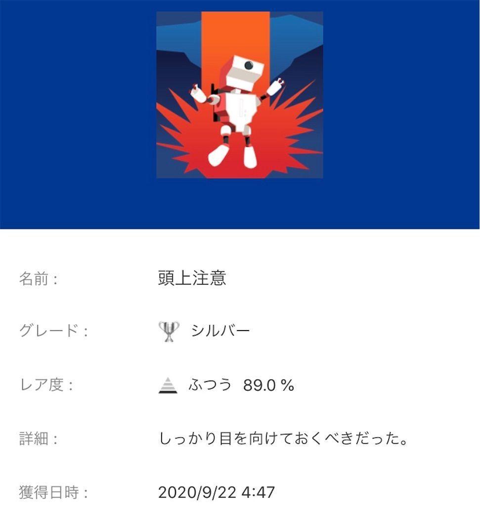 f:id:tatsutatsu2150:20200923082600j:plain