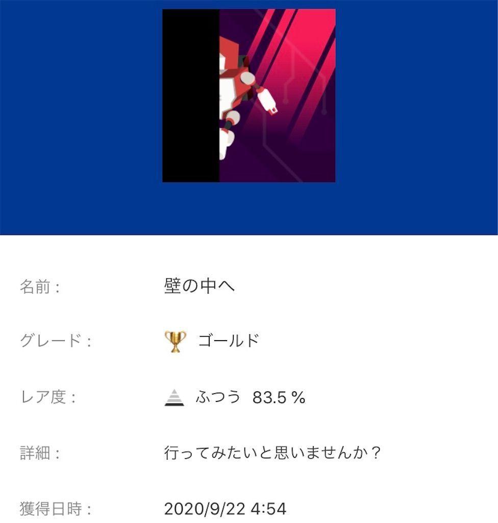 f:id:tatsutatsu2150:20200923082719j:plain