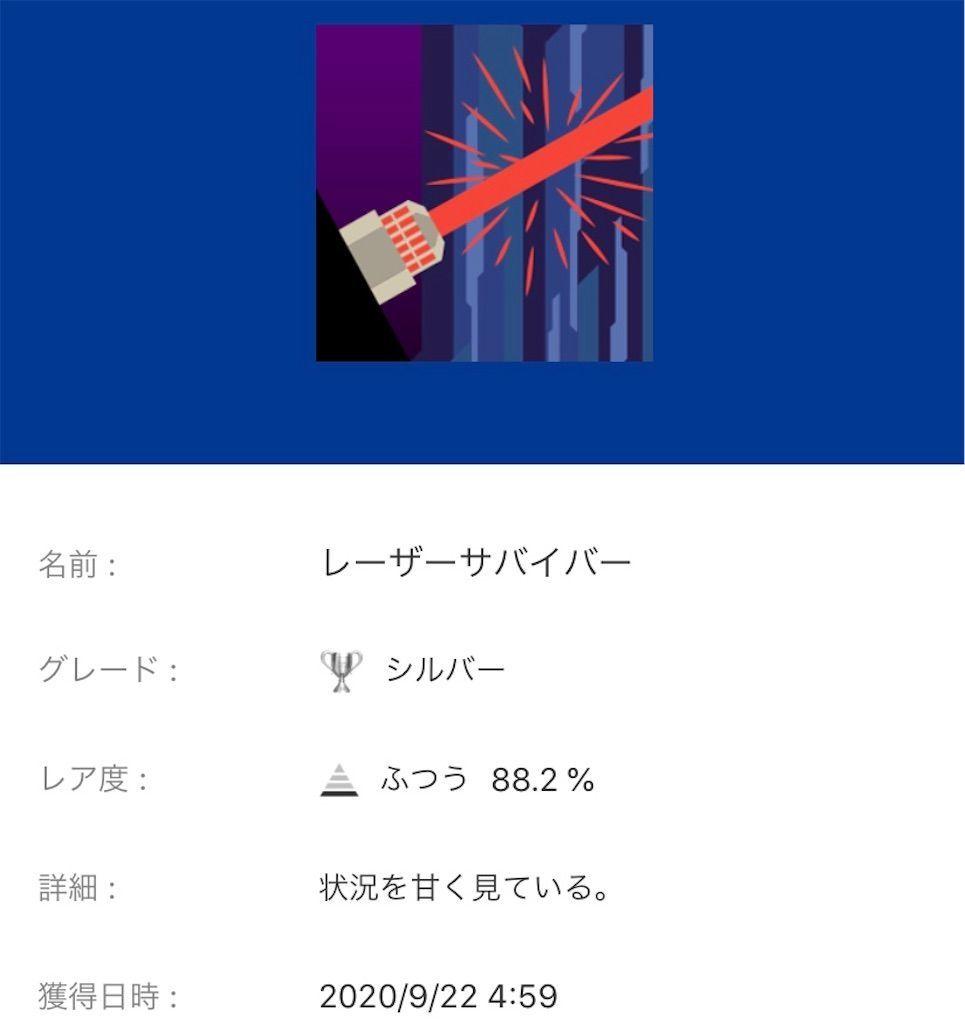 f:id:tatsutatsu2150:20200923083015j:plain