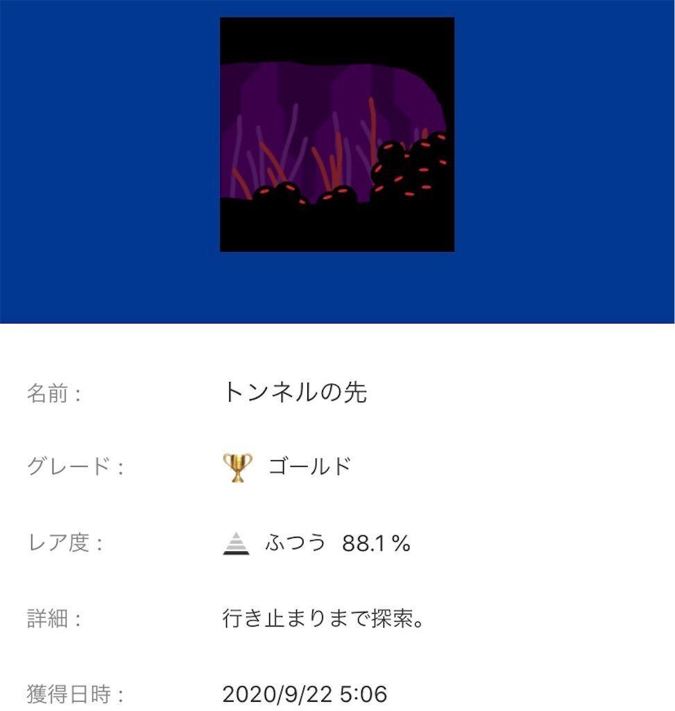 f:id:tatsutatsu2150:20200923083135j:plain