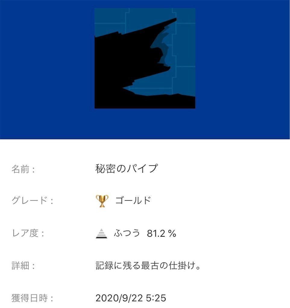 f:id:tatsutatsu2150:20200923083440j:plain
