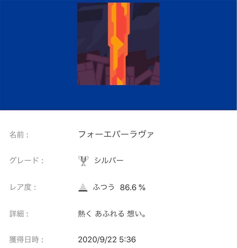 f:id:tatsutatsu2150:20200923083623j:plain