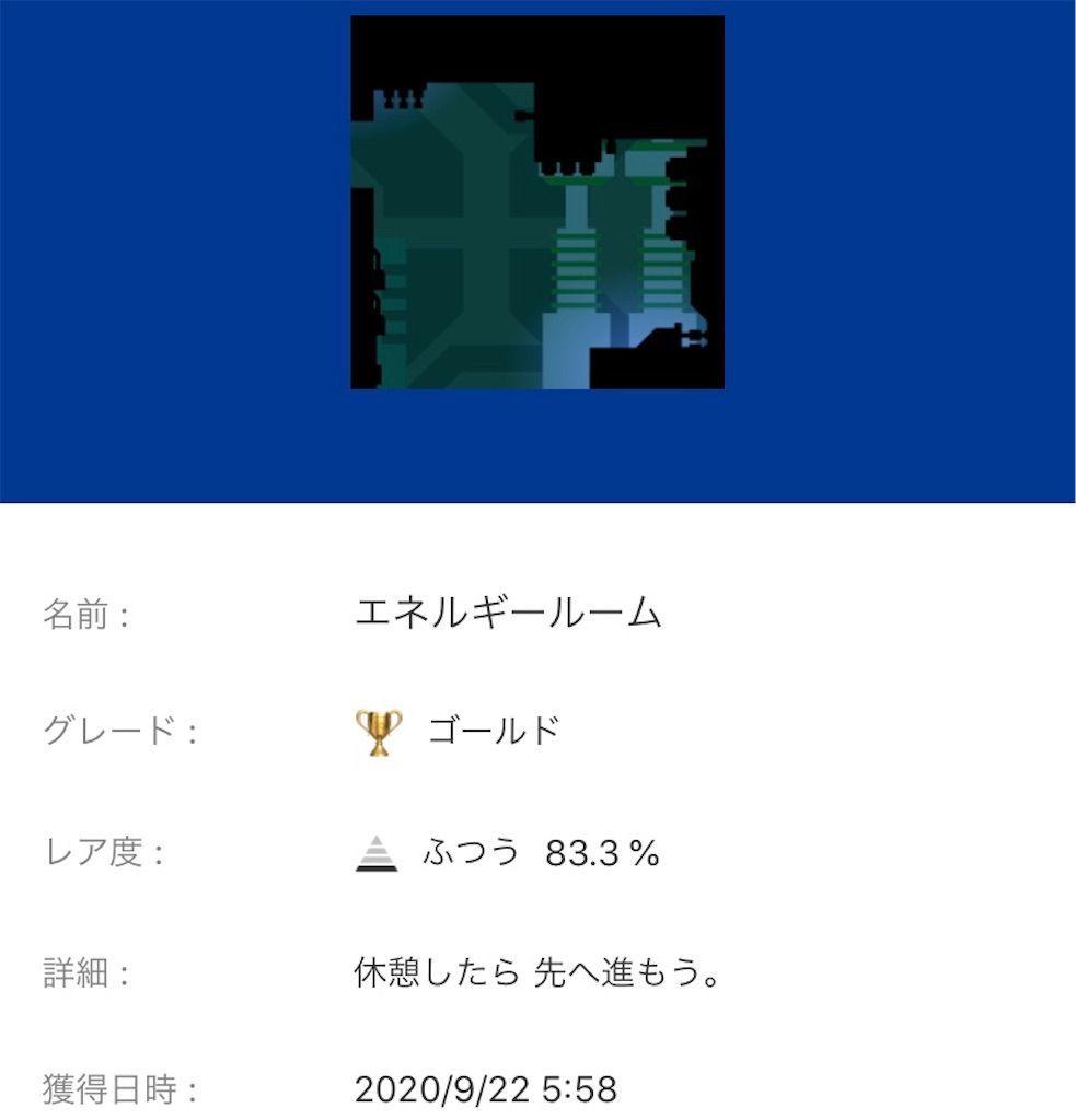 f:id:tatsutatsu2150:20200923083718j:plain