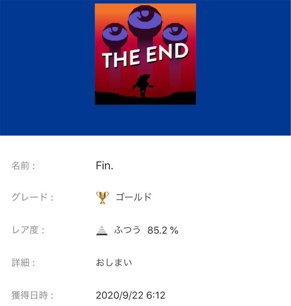 f:id:tatsutatsu2150:20200923083836j:plain