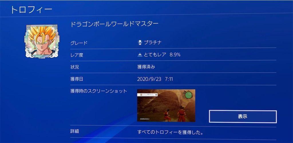 f:id:tatsutatsu2150:20200924190758j:plain