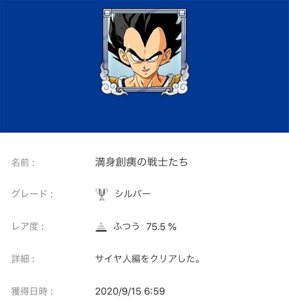 f:id:tatsutatsu2150:20200924193729j:plain