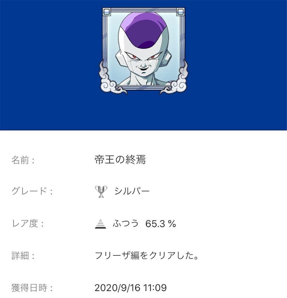 f:id:tatsutatsu2150:20200924193847j:plain