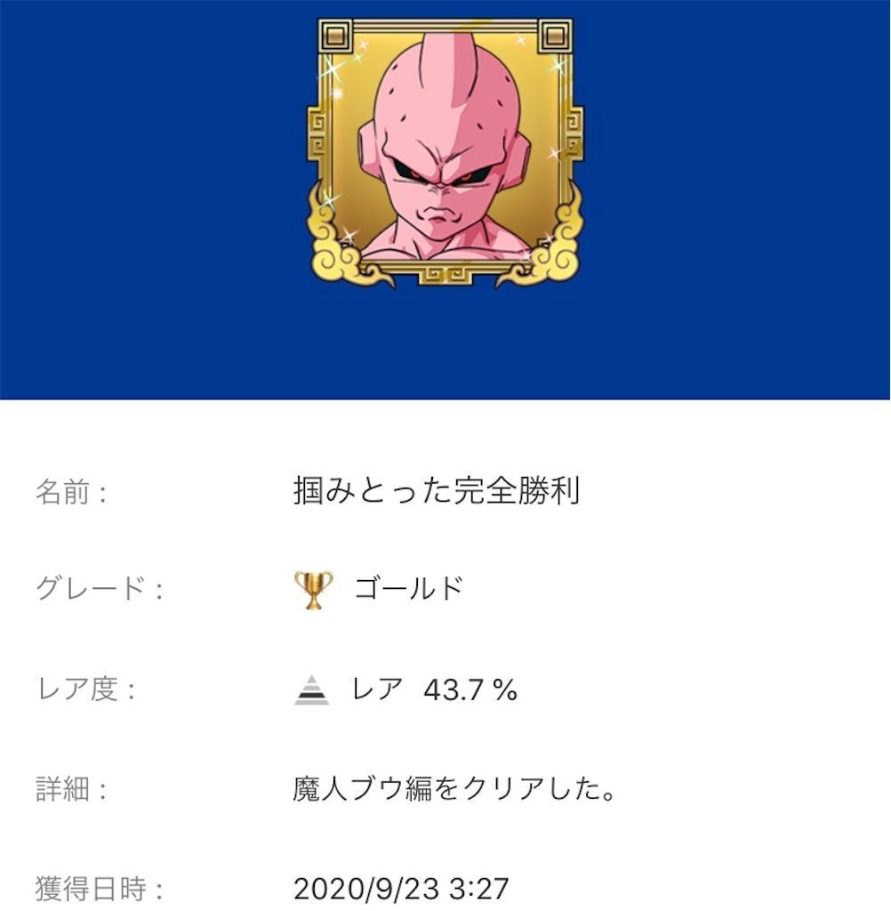 f:id:tatsutatsu2150:20200924194134j:plain