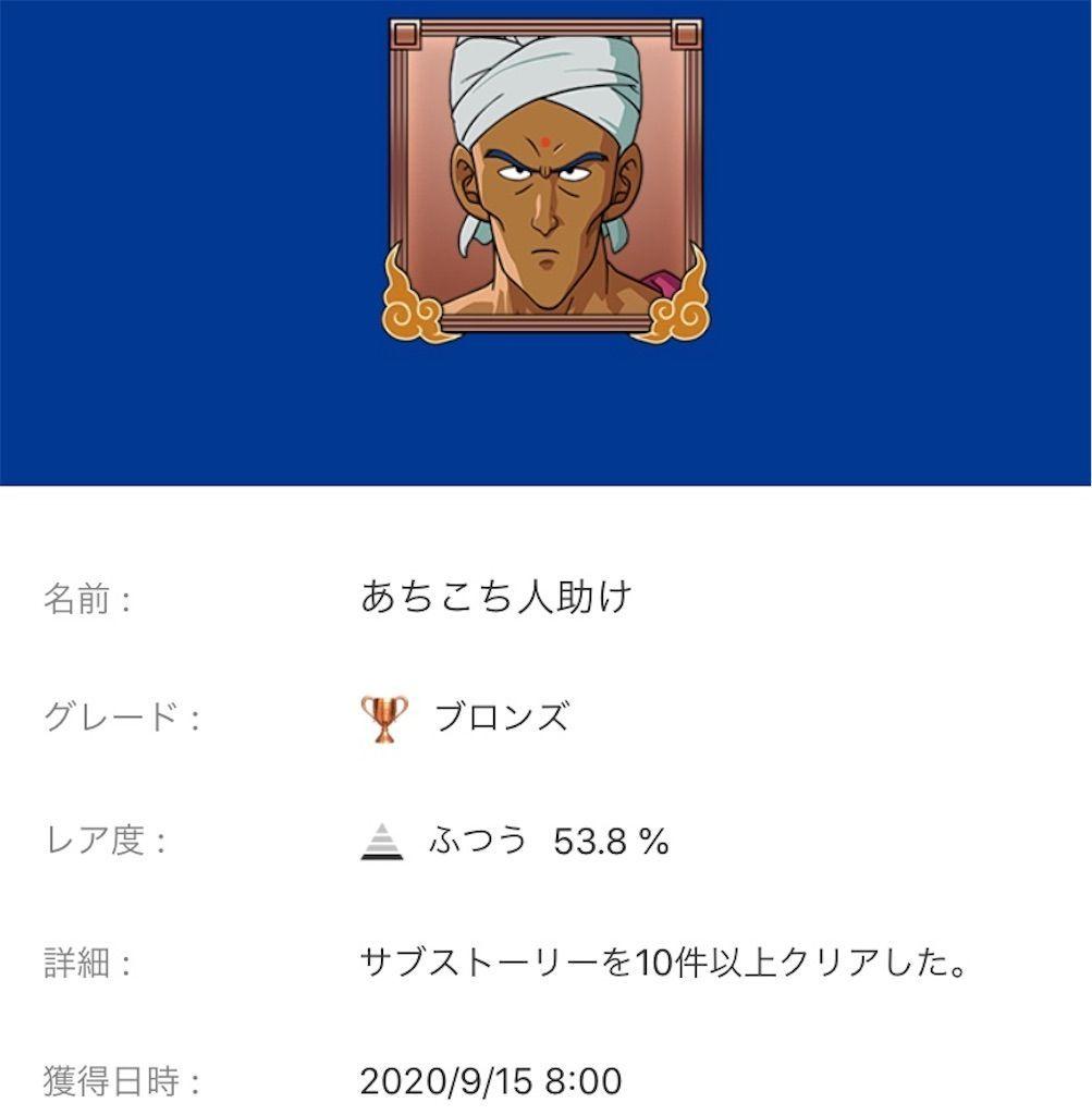 f:id:tatsutatsu2150:20200924194414j:plain