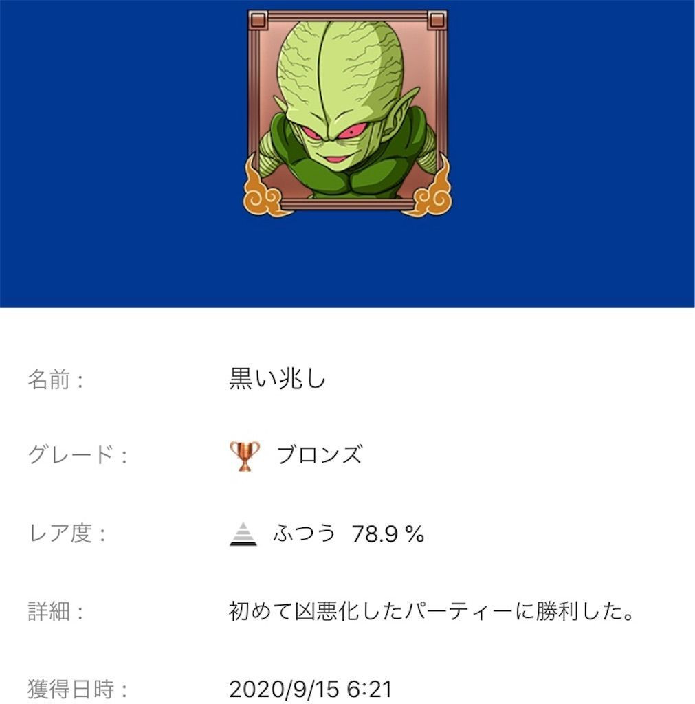 f:id:tatsutatsu2150:20200924194724j:plain
