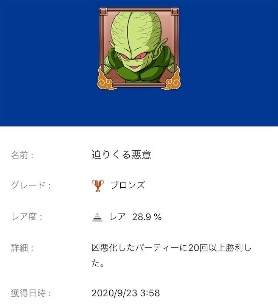f:id:tatsutatsu2150:20200924194900j:plain