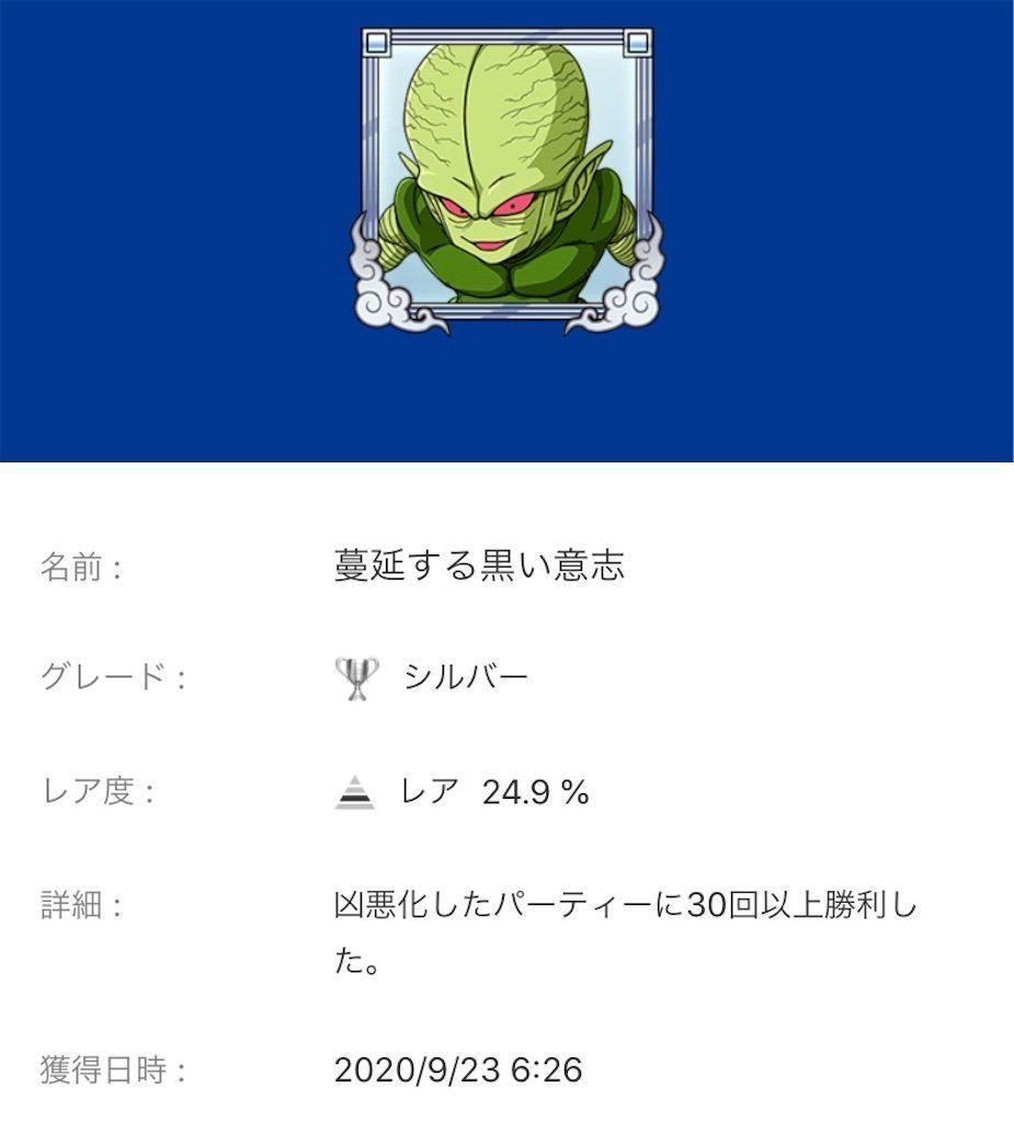 f:id:tatsutatsu2150:20200924195146j:plain