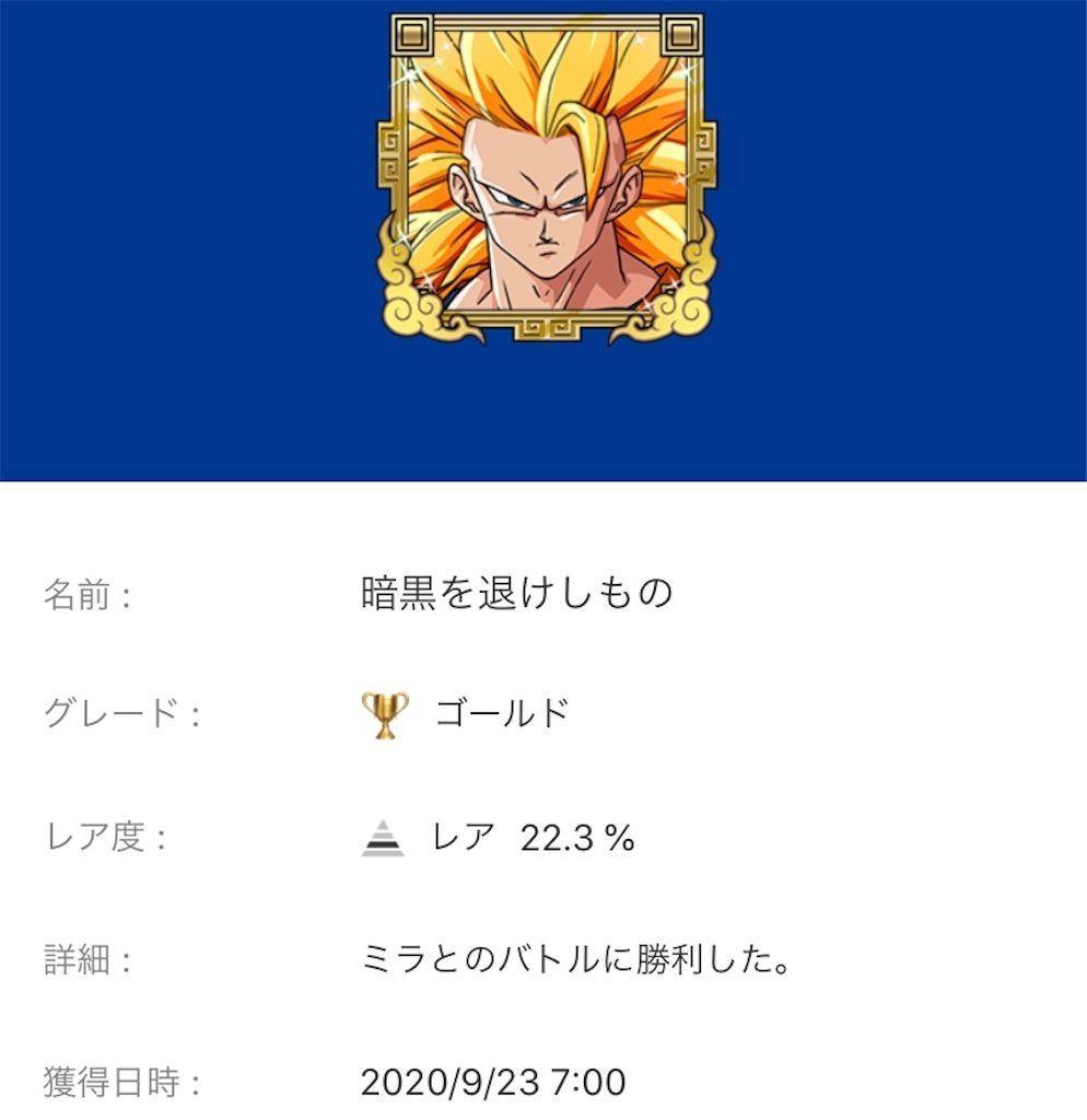 f:id:tatsutatsu2150:20200924195456j:plain