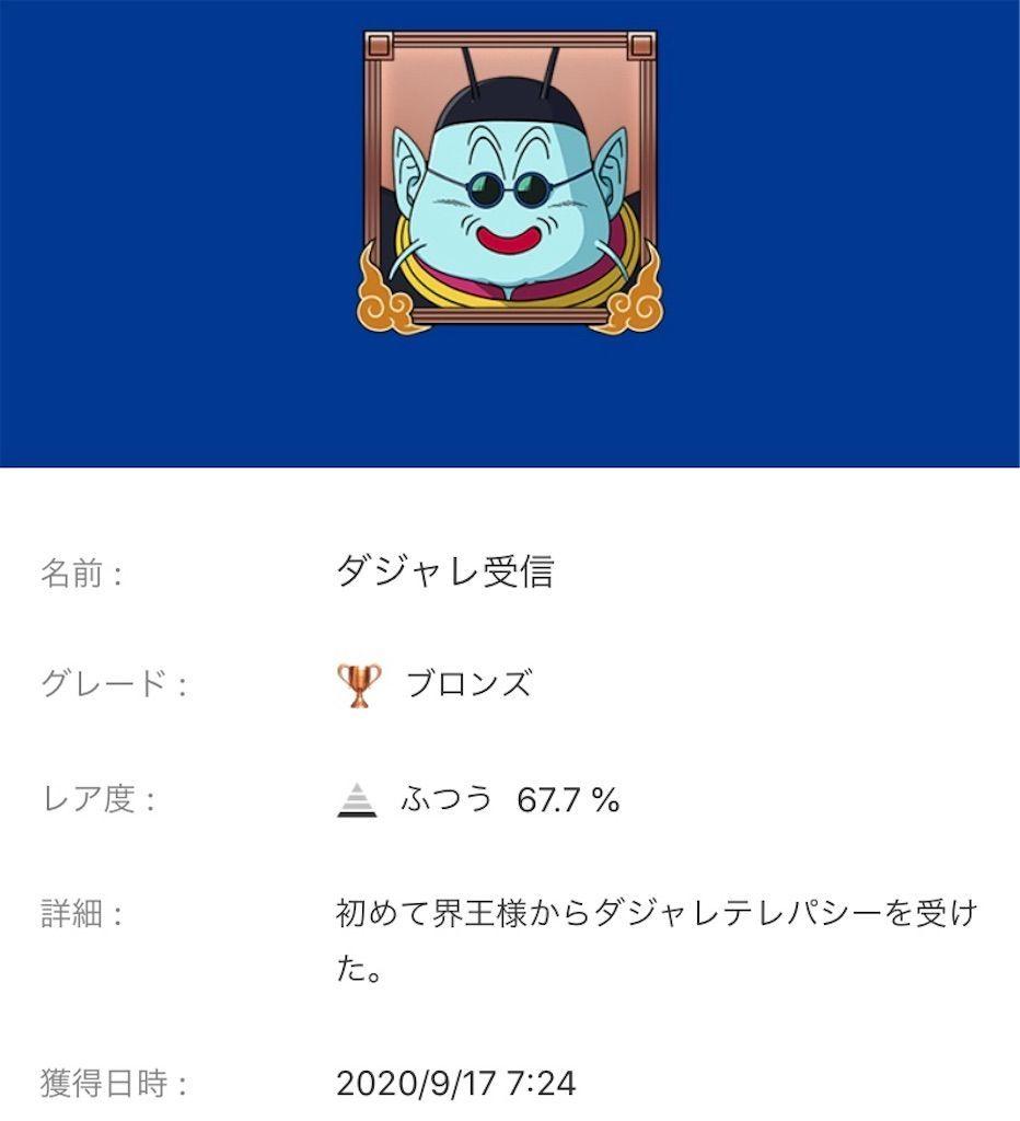 f:id:tatsutatsu2150:20200924195950j:plain