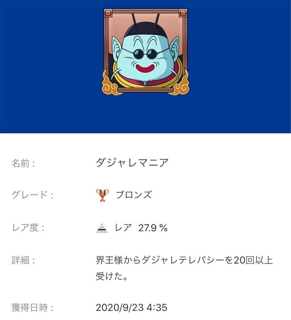 f:id:tatsutatsu2150:20200924200201j:plain