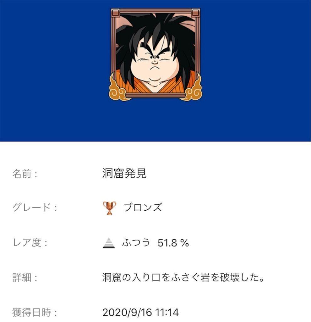 f:id:tatsutatsu2150:20200924202718j:plain