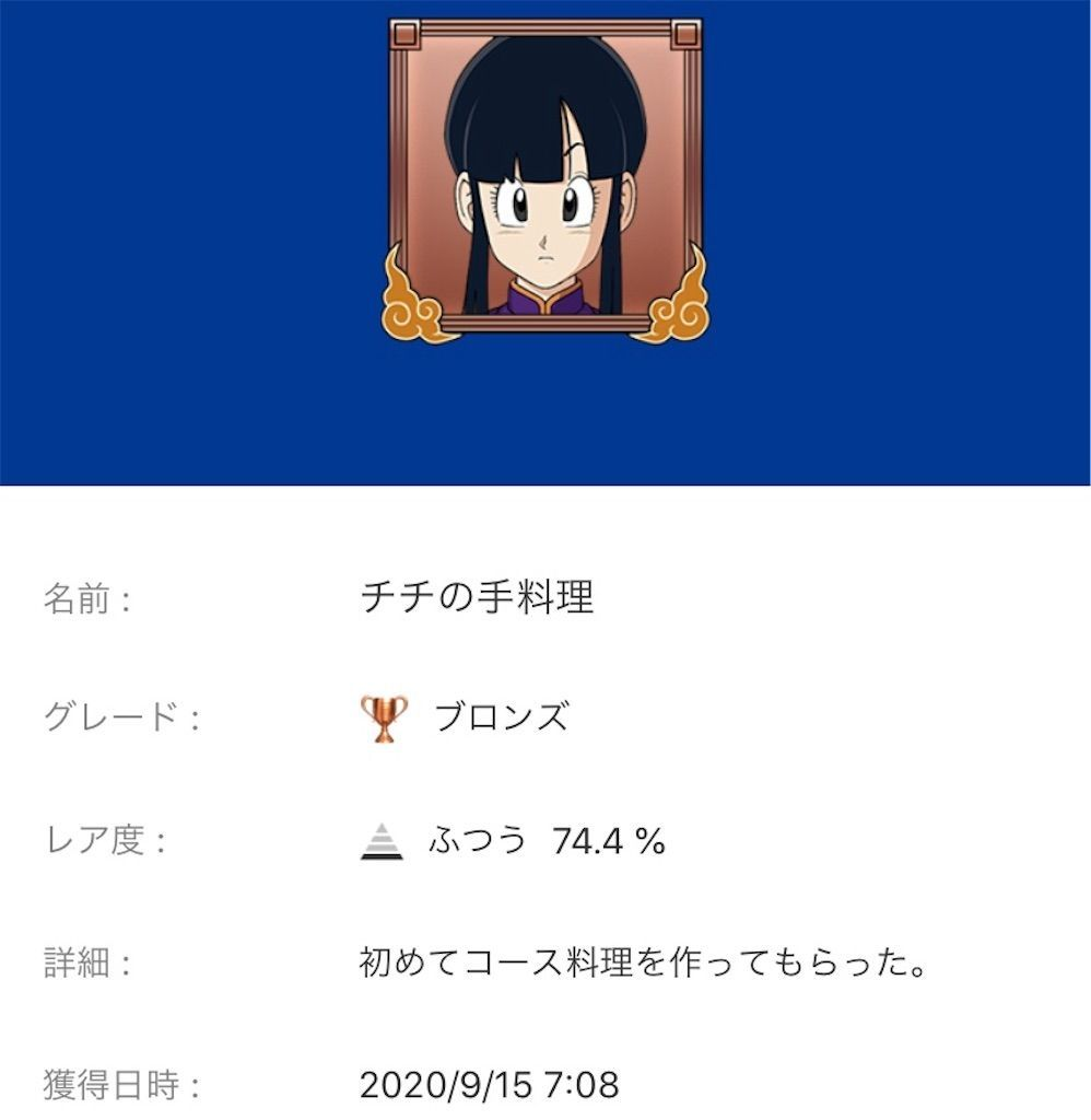 f:id:tatsutatsu2150:20200924204402j:plain