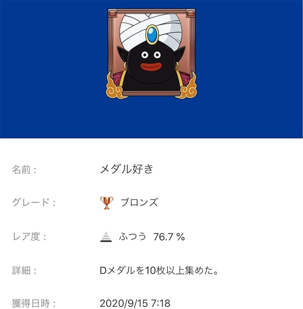 f:id:tatsutatsu2150:20200924204721j:plain