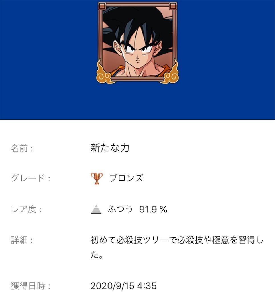 f:id:tatsutatsu2150:20200924205127j:plain