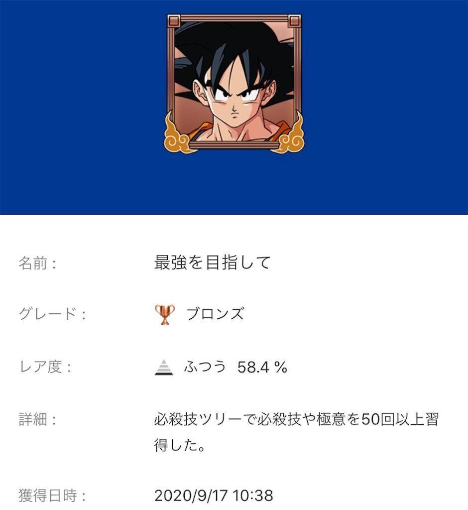 f:id:tatsutatsu2150:20200924205239j:plain