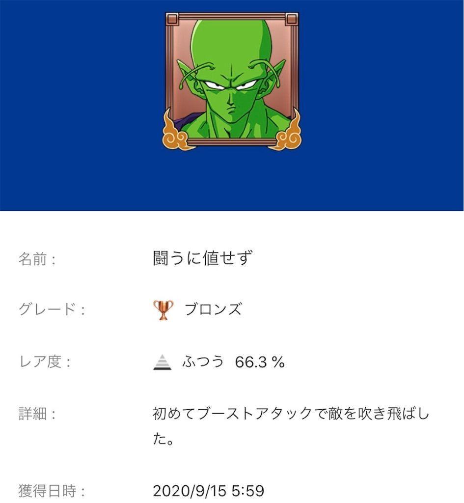 f:id:tatsutatsu2150:20200924205546j:plain