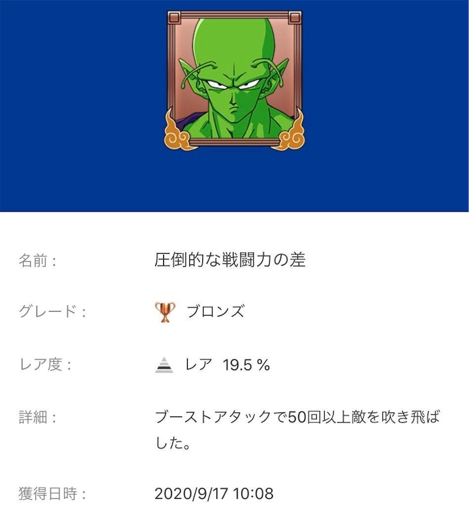 f:id:tatsutatsu2150:20200924205643j:plain