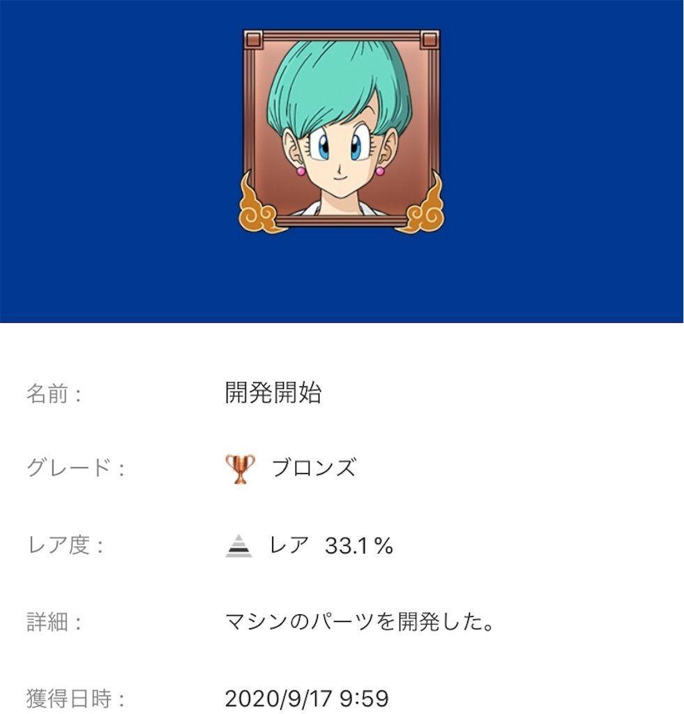 f:id:tatsutatsu2150:20200924210010j:plain