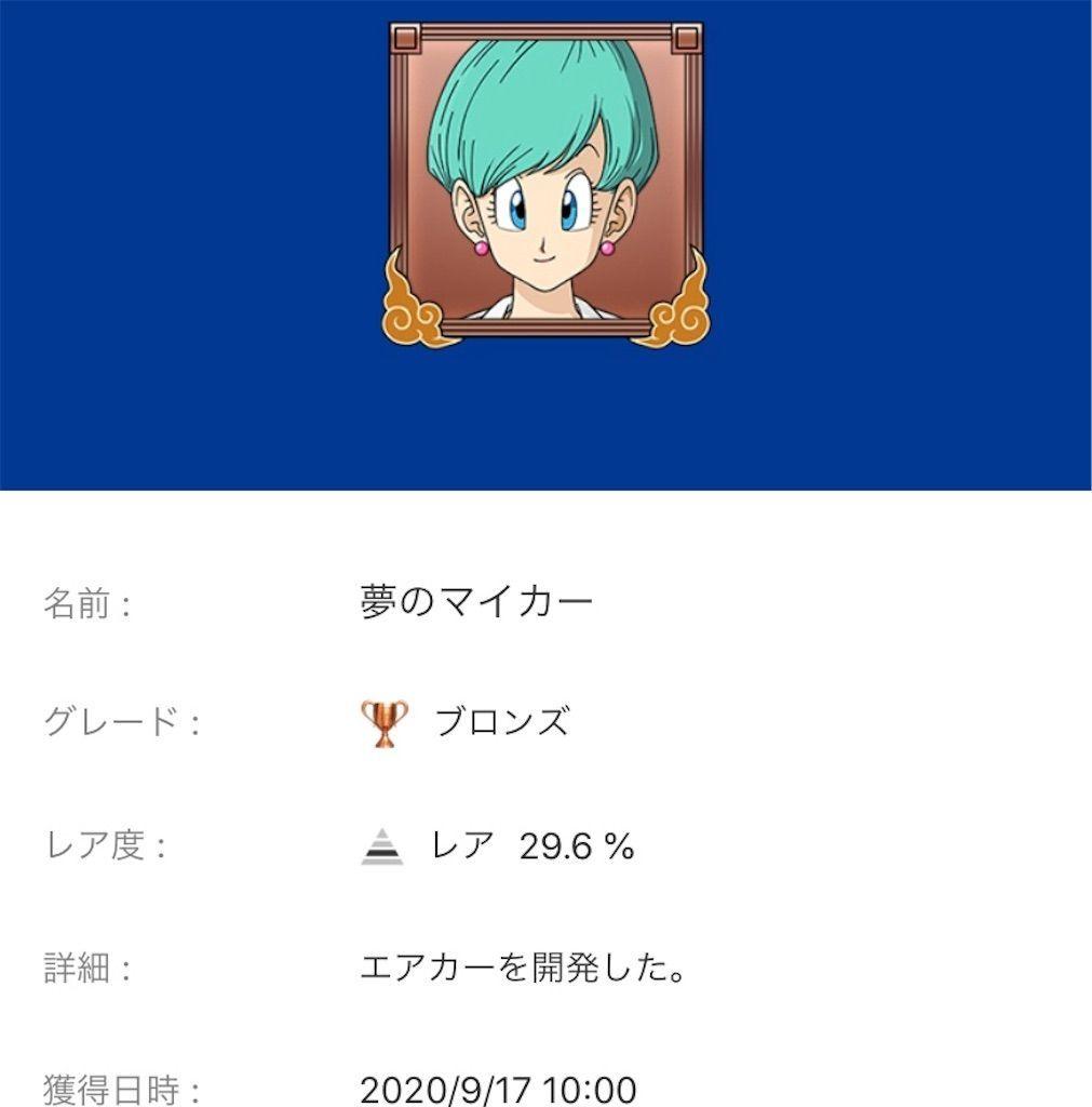f:id:tatsutatsu2150:20200924210129j:plain