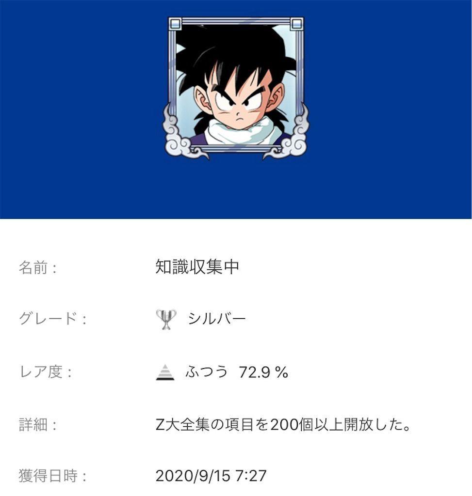 f:id:tatsutatsu2150:20200924211807j:plain