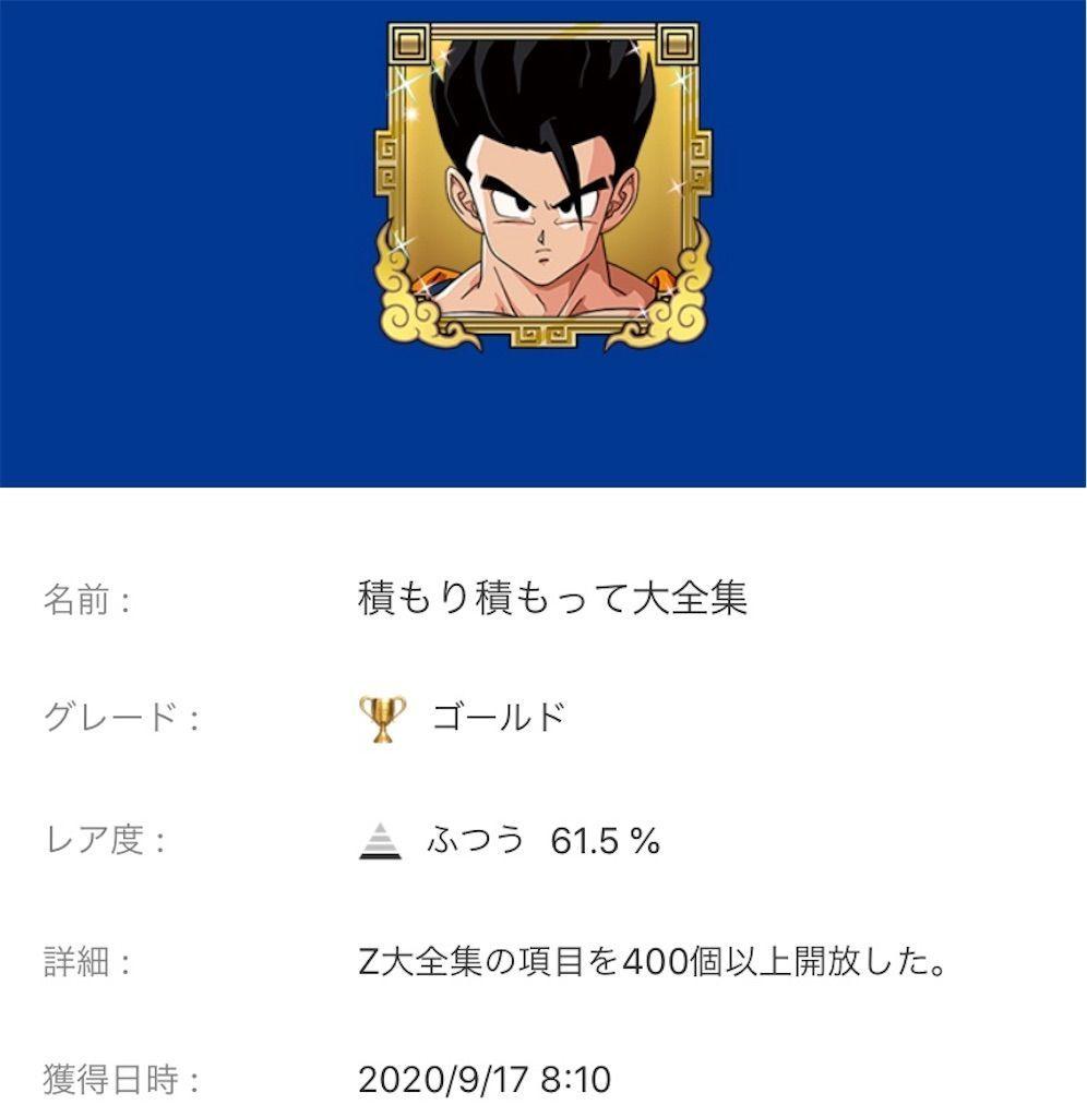f:id:tatsutatsu2150:20200924211912j:plain