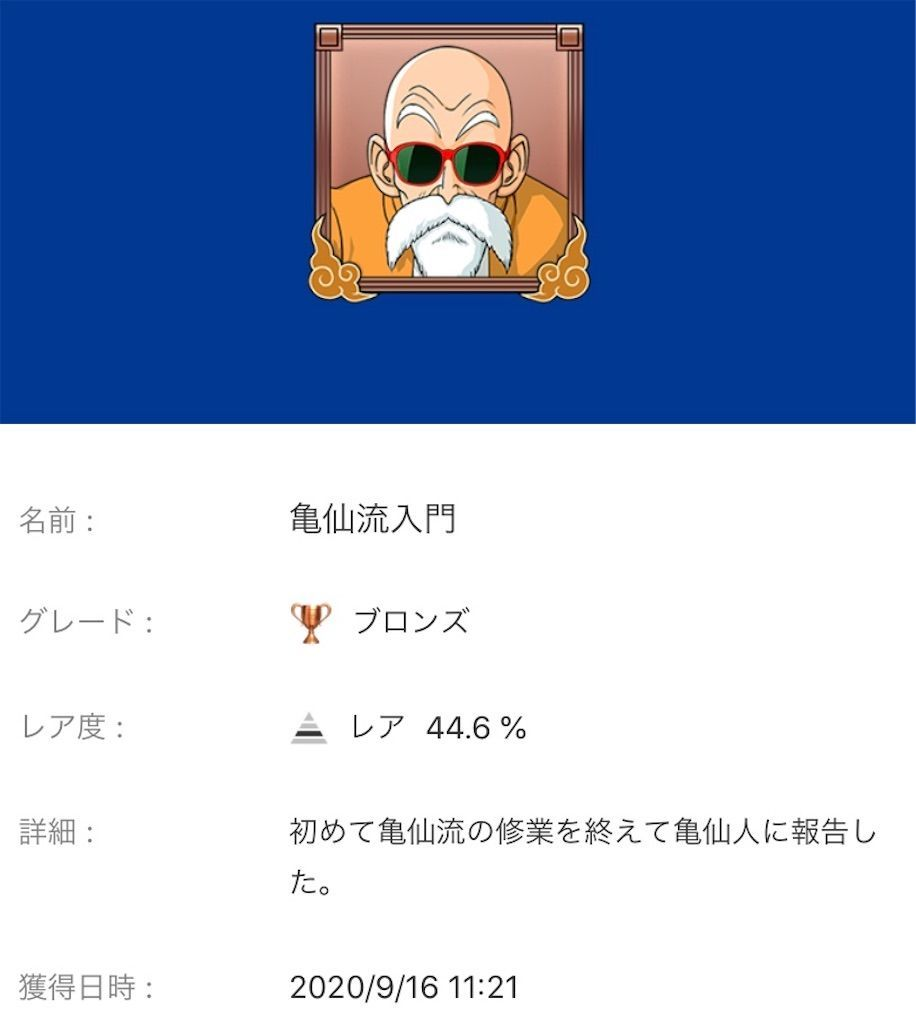 f:id:tatsutatsu2150:20200924212046j:plain