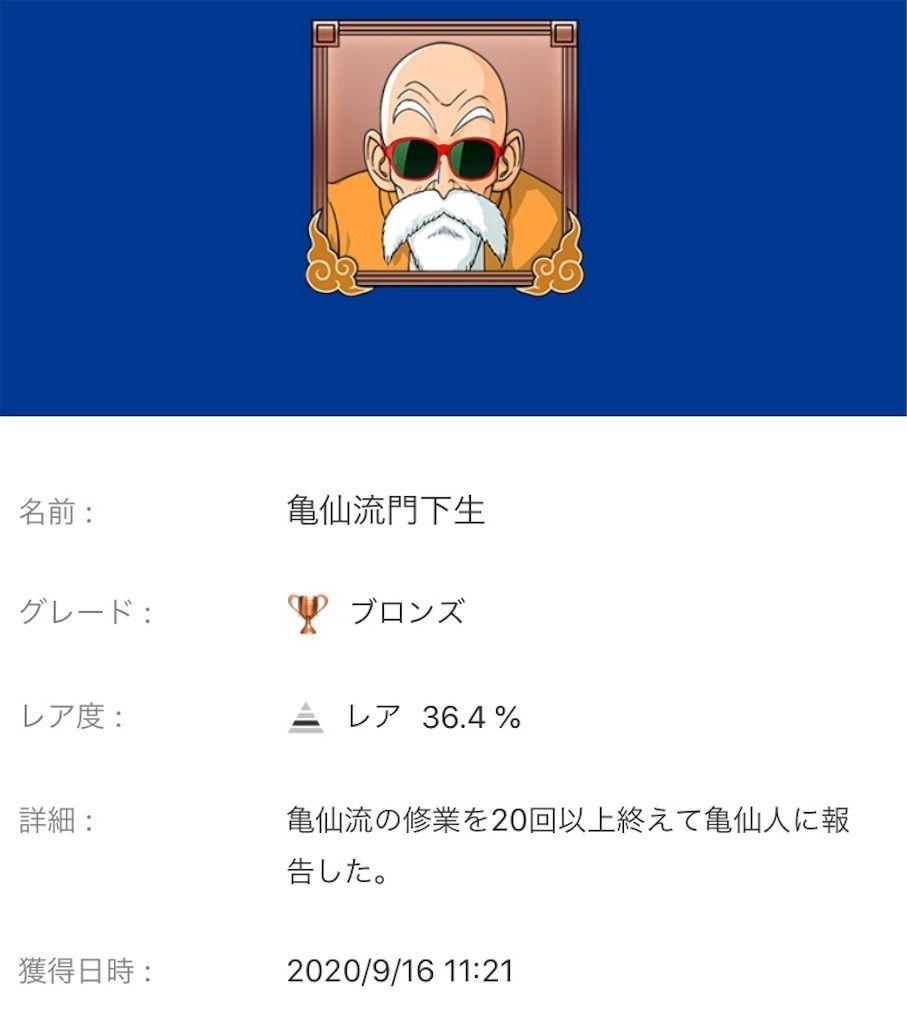 f:id:tatsutatsu2150:20200924212210j:plain