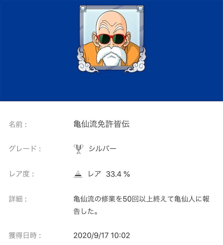 f:id:tatsutatsu2150:20200924212311j:plain
