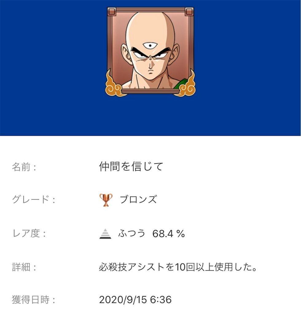 f:id:tatsutatsu2150:20200924212522j:plain